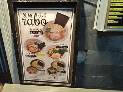製麺rabo