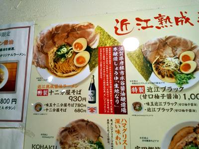 近江熟成醤油 十二分屋 早稲田店