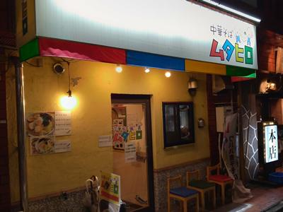 中華そば ムタヒロ 錦糸町店