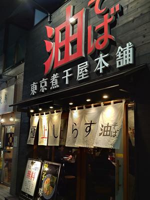 東京煮干屋本舗