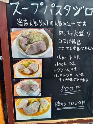 麺や 鳥我