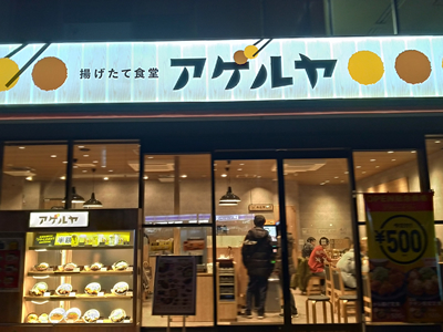 アゲルヤ 亀戸店