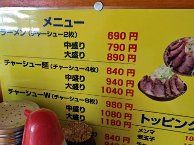 ラーメン 盛太郎 神保町店