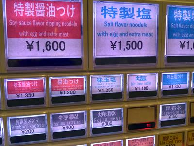 麺処 ほん田 秋葉原本店