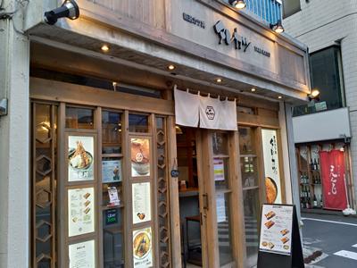 新潟カツ丼 タレカツ 高田馬場店