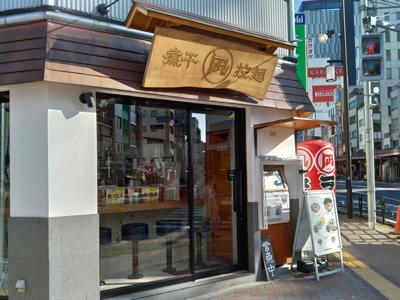 ラーメン凪 浅草店