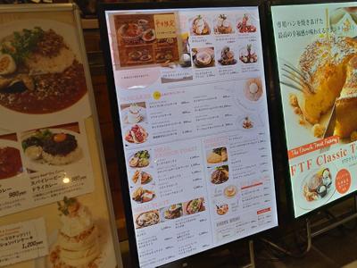 ザ・フレンチトーストファクトリー ヨドバシAkiba店