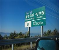 さよなら長崎