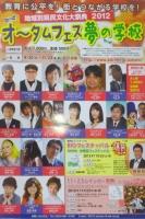 オータムフェス2012ポスター