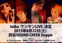 taika_150822_flyer01