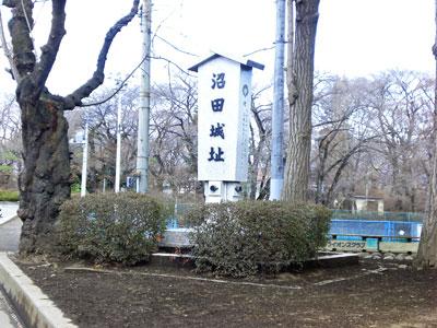 沼田城跡公園
