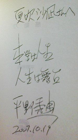 071019_渋谷大盛堂書店イベントで頂いたサイン