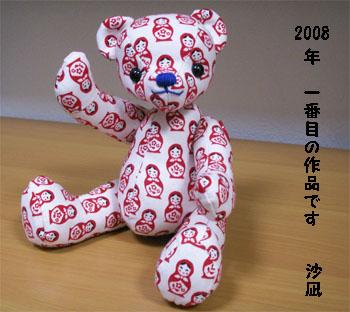 2008年1作品目_マトリョーシカベア
