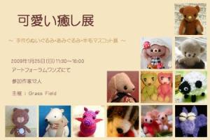 2009年1月25日_可愛い癒し展DM