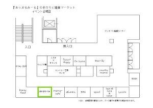 100926 あっぷるみーるブース地図