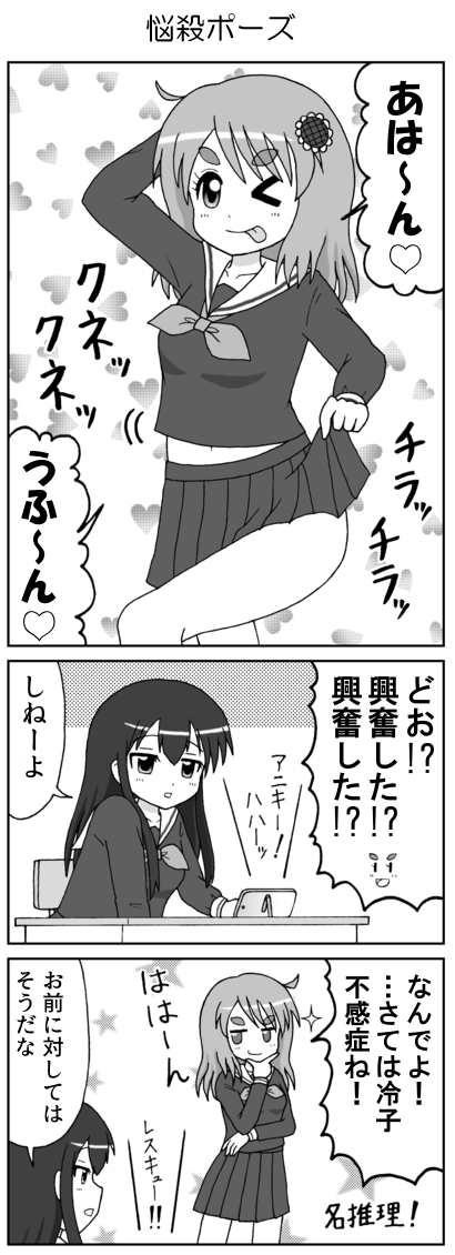 4コマ漫画テンション高子とクールフレンズ 悩殺ポーズ