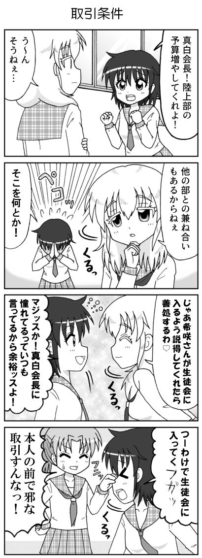 4コマ漫画ガールズおきゅぱいど! 取引