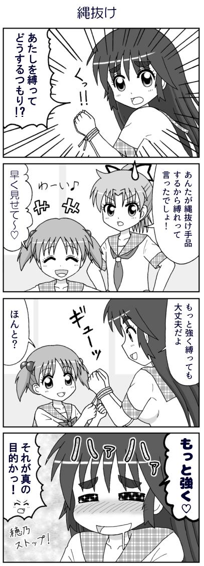 4コマ漫画ガールズおきゅぱいど! 縄抜け