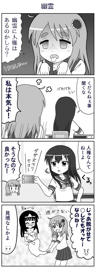 テンション高子とクールフレンズ 幽霊 4コマ漫画