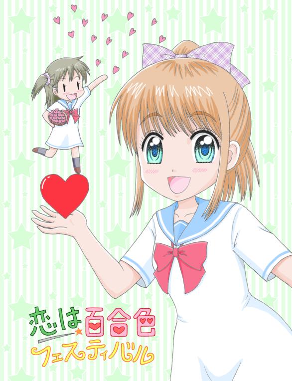 イラスト 少女漫画 恋は百合色フェスティバル