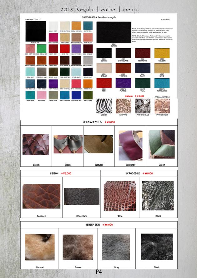 SANDALMAN Catalog P4.jpg