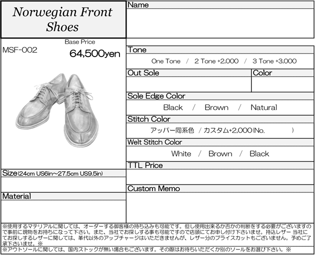 P12.Norwegian Front Shoes オーダーシート.jpg