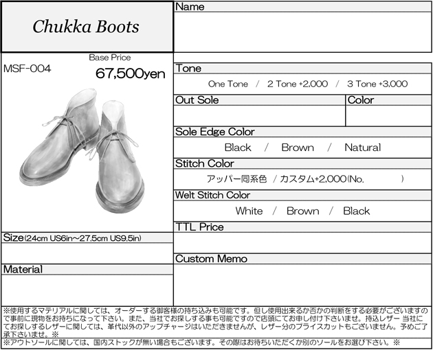 P14.Chukka Boots オーダーシート.jpg