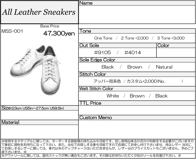 P15.All Leather Sneakers オーダーシート.jpg