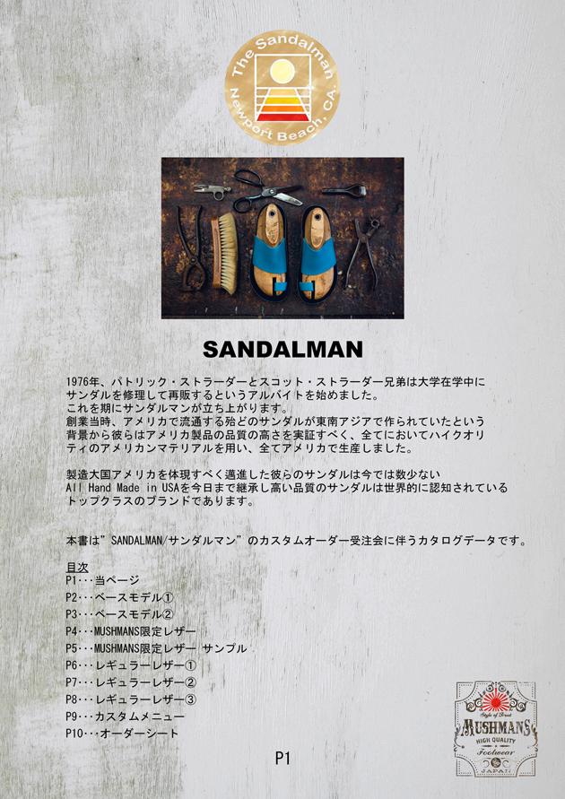 サンダルマンカタログ2020 P1.jpg
