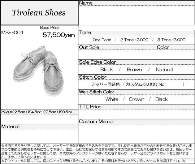 MUSHMANS Footwear オーダーシート-1.jpg