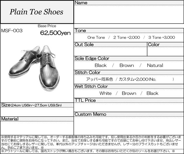 MUSHMANS Footwear オーダーシート-3.jpg