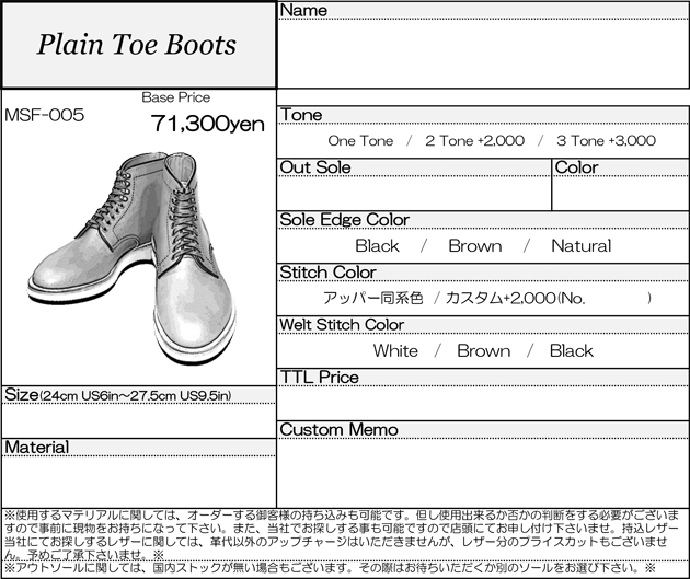 MUSHMANS Footwear オーダーシート-5.jpg