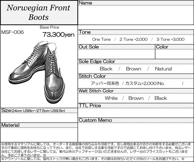 MUSHMANS Footwear オーダーシート-6.jpg