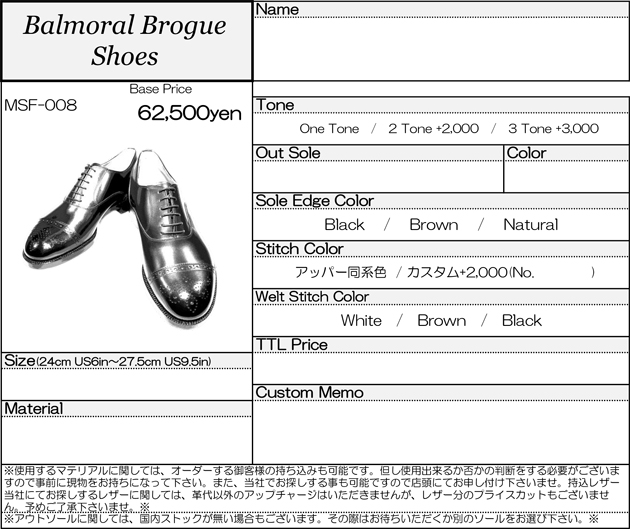 MUSHMANS Footwear オーダーシート-8.jpg