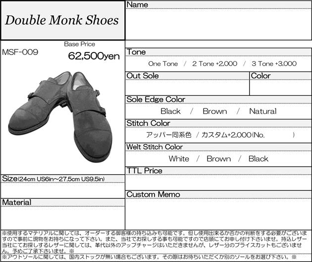 MUSHMANS Footwear オーダーシート-9.jpg