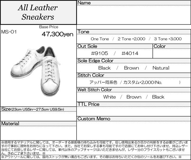 MUSHMANS Footwear オーダーシート-12.jpg