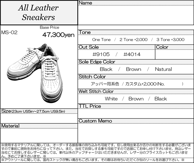 MUSHMANS Footwear オーダーシート-13.jpg