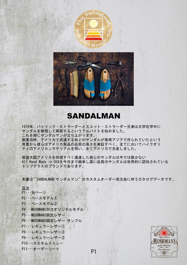 サンダルマンカタログ2021 P1.jpg