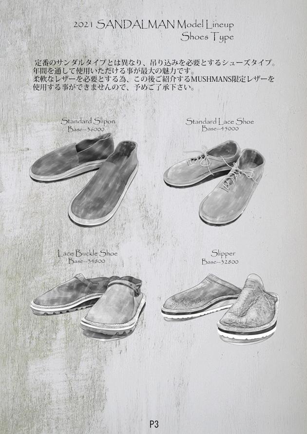 サンダルマンカタログ2021 P3.jpg