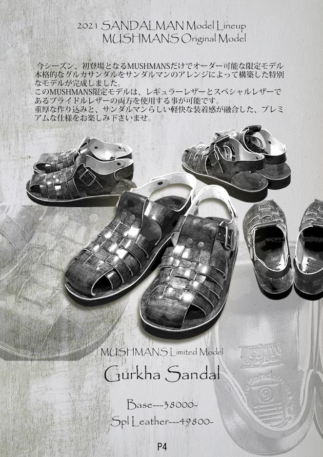 サンダルマンカタログ2021 P4 グルカ.jpg