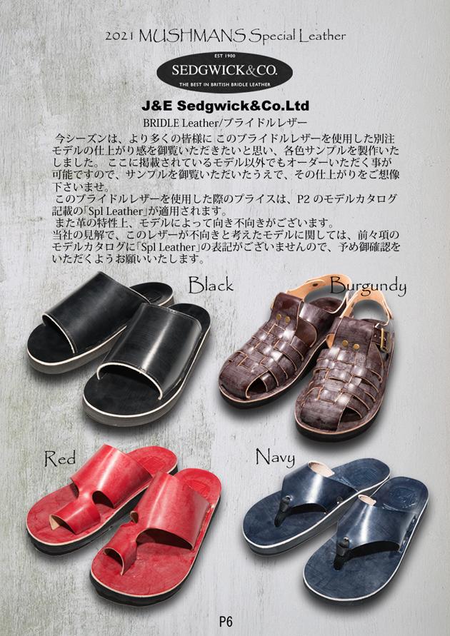 サンダルマンカタログ2021 P6.jpg