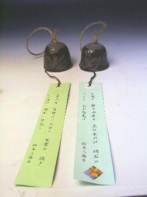 陶器の風鈴