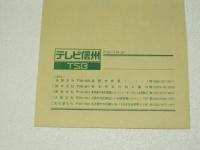 テレビ信州 封筒