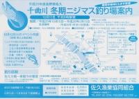 千曲川冬季ニジマス釣り場案内