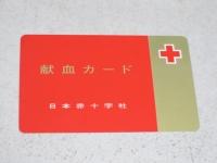 献血カード 新