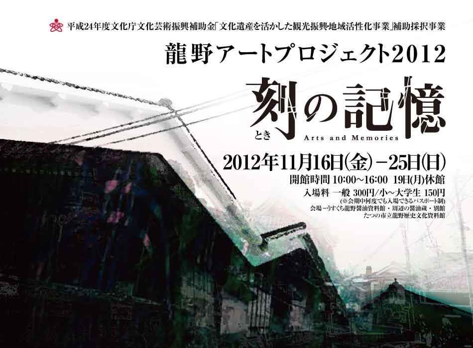 龍野アートプロジェクト2012
