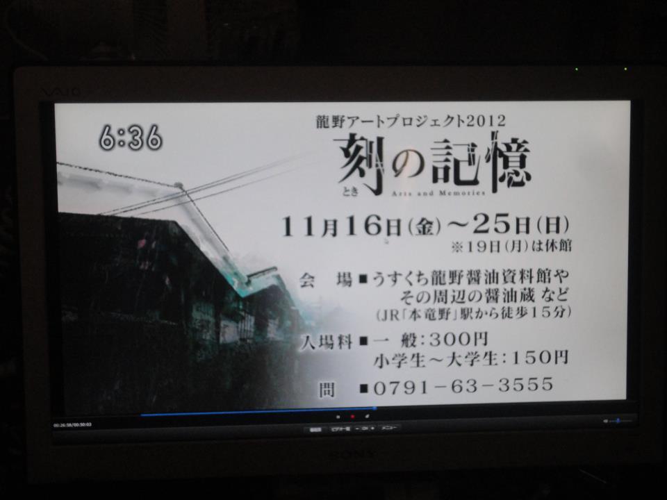 龍野アートプロジェクトTV放映