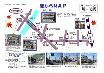 駅からMAP