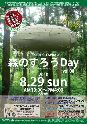 森のすろうDay;2010.8.29