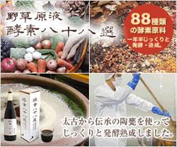 口コミ評判の野草酵素『酵素八十八選』酵素ドリンク